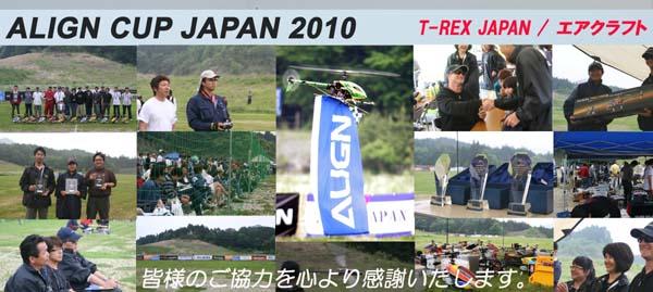 Align Cup Japan 2010 開催にご協力ありがとうございました!