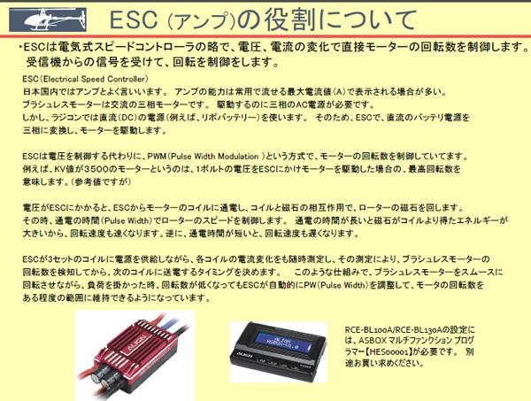 ESC (アンプ)の役割について