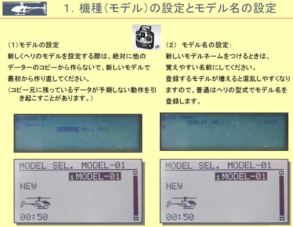 1.機種(モデル)の設定とモデル名の設定