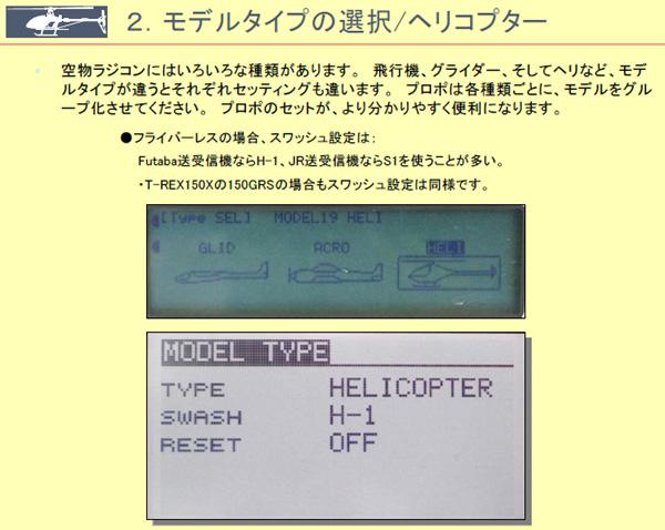 2.モデルタイプの選択/ヘリコプター