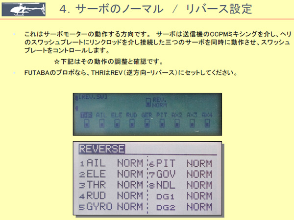 4.サーボのノーマル/ リバース設定