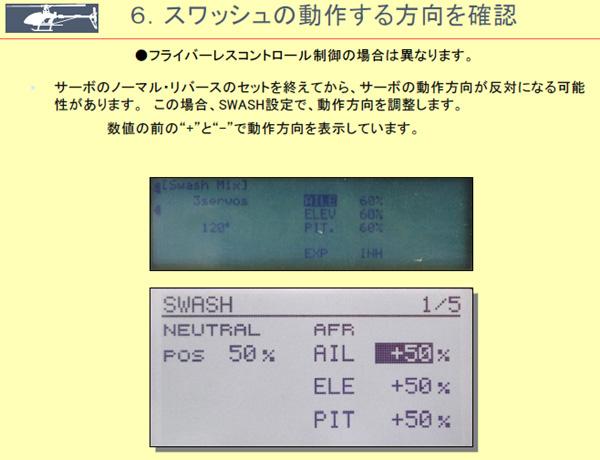 6.スワッシュの動作する方向を確認