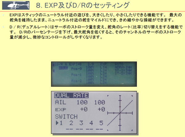 8. EXP及びD/Rのセッティング