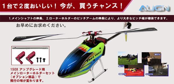 T-REX150X アップグレードメインローターホルダー発売!