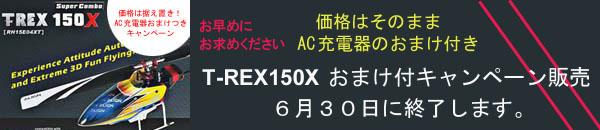 T-REX150X! おまけ付きKIT販売締め切りせまる。!