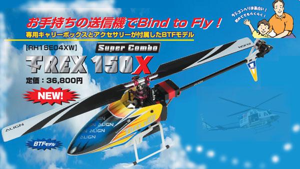 ヘリを楽しむならお手軽、コスパに優れたT-REX150Xから始めましょう!
