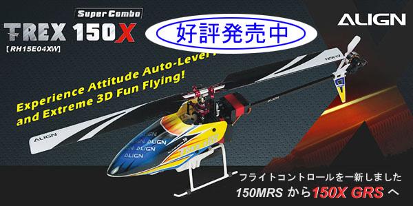 T-REX150X小さい機体ですが、よく飛びます!