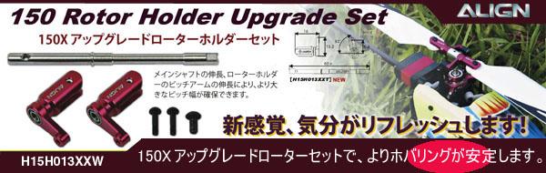 150Xアップグレードローターセットで、よりホバリングが安定します!