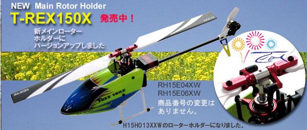 T-REX150X メインローターホルダーがアップグレードされました!