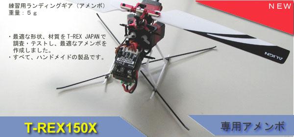 最適な形状、材質をT-REX JAPANで調査・テストし、最適なアメンボを作成しました。! すべて、ハンドメイドの製品です。!