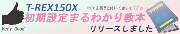 150Xの初期設定の必携。「わかる!T-REX150Xの初期設定」をリリースしました! 今後150Xをお買い上げのお客様に進呈いたします。
