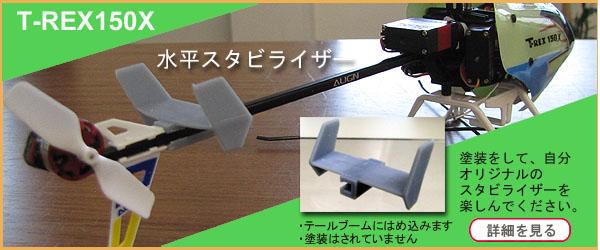 いまT-REX150Xにスナップオンで装着。かっこいい水平スタビライザーで150Xが映えます。