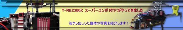 T-REX300X スーパーコンボRTFの箱を開けてしまいました。!