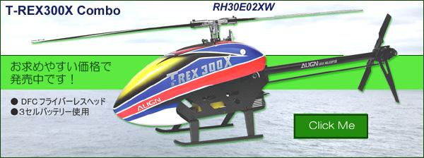 待望の300クラスヘリT-REX300X、アラインよりリリースしました!