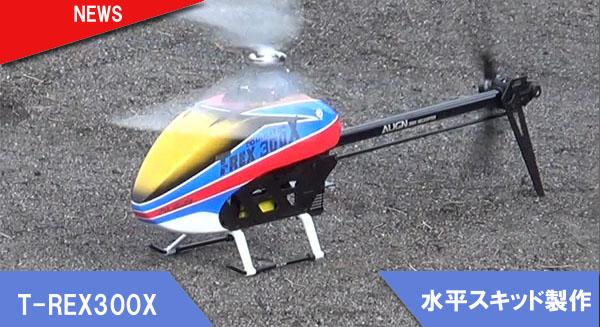 最適な形状、材質をT-REX JAPANで調査・テストし、T-REX300X用の水平スキッドを作成してみました。! T-REX250用のスキッドセットを改造しました。!