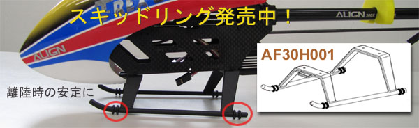 T-REX300X練習用スキッドリング発売!