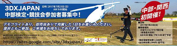 7月23日(日)3DX 検定会が中部・関西地区で初開催! デモフライト・即売会あり!