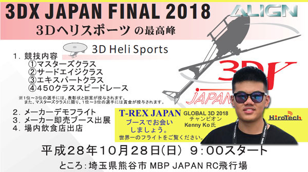 3DX JAPAN FINAL 2018にヒロテックがブース出します。世界チャンピオンでALIGNパイロットの、Kenny Ko氏も来日します。 ヒロテックブースでお会いしましょう。