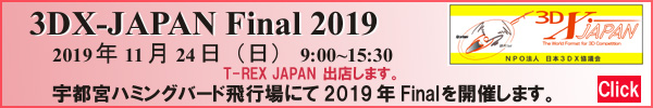 3DX JAPAN Final 2019開催のお知らせ。
