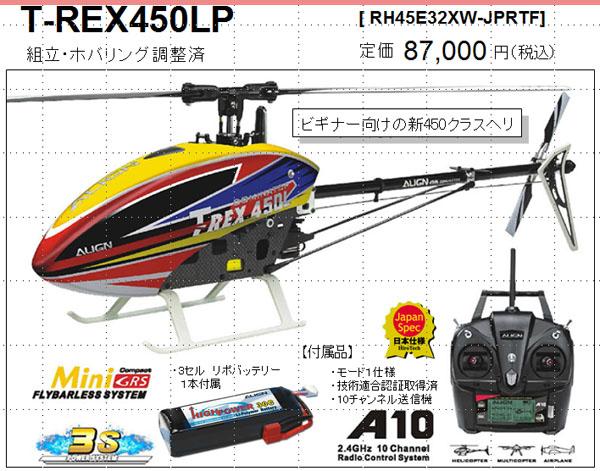これから、ヘリを始めるパイロットに。 またセカンドヘリとして。 T-REX450LP + MiniGRS + A10送信機付き 新発売 !