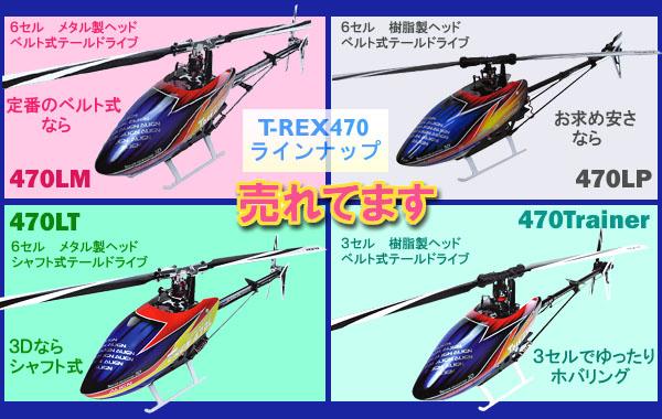 好評のALIGNの中堅モデルのT-REX470シリーズ。目的に合わせタイプをお選びください。