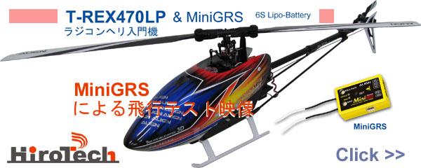 T-REX470LP + MiniGRS/6Sの飛行テスト映像です !