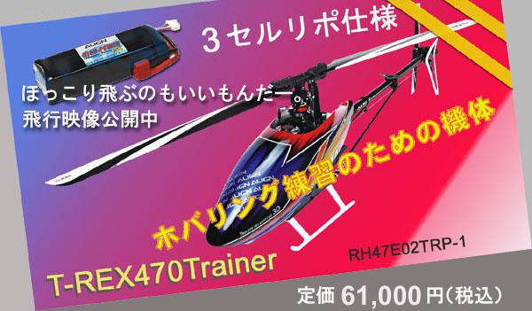 T-REX470トレーナー機売れてます !
