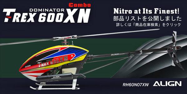 ついに出た T-REX600XN 50クラスの新ニトロヘリ 好評発売中!!