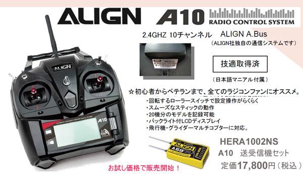 A10 ALIGNの10チャンネル送受信機発売!ヘリに、飛行機に。(技適取得済)