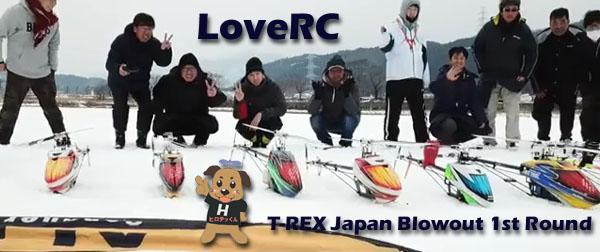 T-REX JAPAN ブローアウト1stラウンド !
