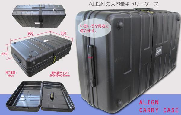 ALIGNロゴの付いたスマートなキャリーケース。 大容量で使い方自由 !