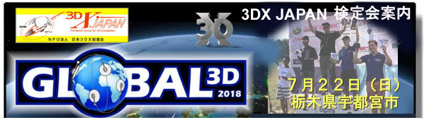 3DX JAPAN 検定会7月22日(日)栃木県宇都宮市 ハミングバード宇都宮RC飛行場 午前9:00より! 参加お待ちしてます。