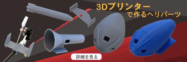 3Dプリンターでヘリのアクセサリーを作ってみましょう。有償製作・販売もします。