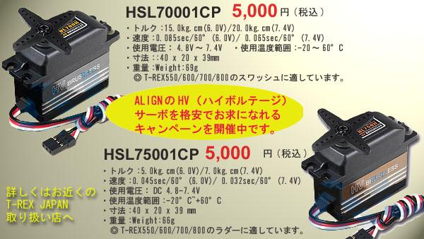 ALIGNのHV(ハイボルテージ)サーボが格安でお求めになれます。チャンスです。売り気れご免! お求めはこちらから!