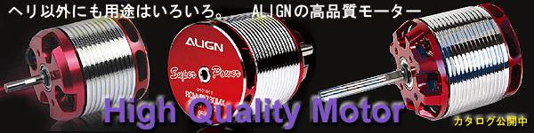 ヘリ以外にも用途いろいろ。ALIGNの高品質電動モーター  !