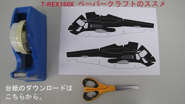 T-REX150Xのスケールボディをペーパークラフトで楽しむ!