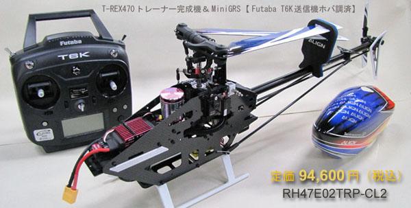 これから、ヘリを始めるパイロットに。 またセカンドヘリとして。 T-REX470トレーナー + MiniGRS T6K送信機付 ホバ調済組立完成機 !