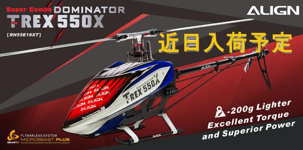 T-REX550X 好評発売中 !