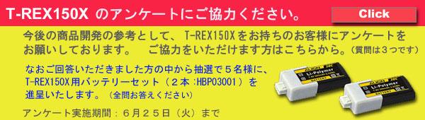 T-REX150X のアンケートを答えると、抽選で150X用のリポバッテリーがもらえます。