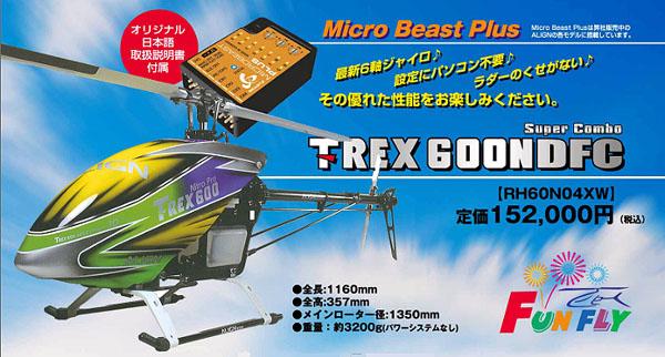 マイクロビーストX搭載 T-REX600ニトロ発売中!