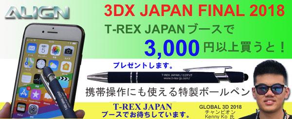 3DX JAPAN FINAL 2018会場内のT−REX JAPANブースで1回 3,000円以上お買い上げの方に、携帯操作も出来る特製ボールペンを差し上げます。※お一人様一回限り。