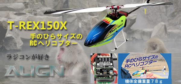 わずか78gの本格的ラジコンヘリT-REX150X!好評発売中。