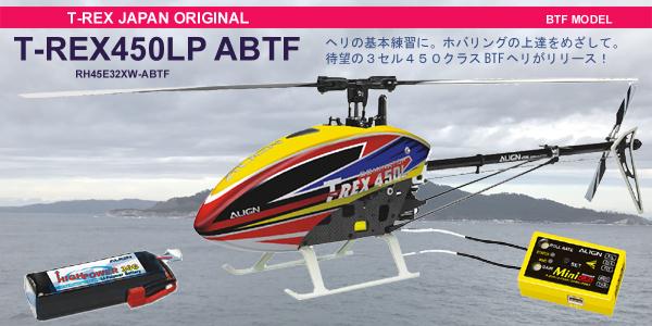 これから、ヘリを始めるパイロットに。 またセカンドヘリとして。待望の3セル450クラスヘリ T-REX450LP ABTF 発売 !