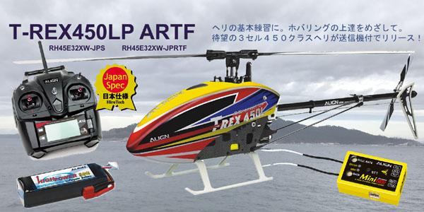 これから、ヘリを始めるパイロットに。 またセカンドヘリとして。待望の3セル450クラスヘリ T-REX450LP ARTF まもなく発売 !