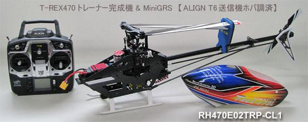 これから、ヘリを始めるパイロットに。 またセカンドヘリとして。 T-REX470トレーナー + MiniGRS 新発売 !