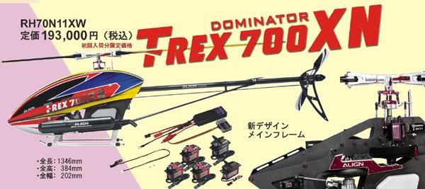 T-REX700XN コンボ 好評発売中 !