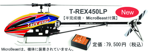 T-REX450LP 【半完成機・MicroBeast付属】発売中!。