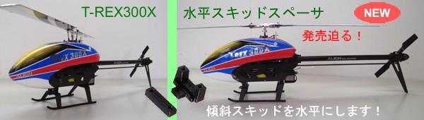 T-REX300X用水平スキッドスペーサー発売のお知らせ。
