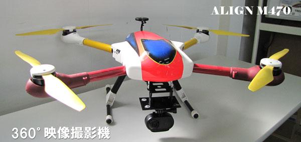 360°カメラ搭載ドローンM470