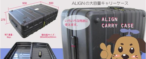 大容量:942x552x255mmで丈夫なスーツケースタイプのキャリーケース! ALIGN大型キャリーケース 【GB0005】発売中!